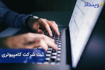 ثبت شرکت کامپیوتری و مجوزهای لازم جهت ثبت شرکت کامپیوتری