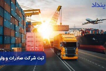 ثبت شرکت صادرات و واردات و تمام مجوزها و مراحل مورد نیاز