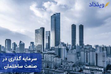 سرمایه گذاری در صنعت ساختمان ، ریسک ها و قراردادهای لازم