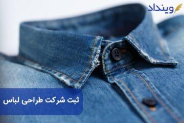 ثبت شرکت طراحی لباس و شرایط و مدارک ثبت برند پوشاک