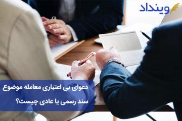 دعوای بی اعتباری معامله موضوع سند رسمی یا عادی