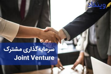 سرمایه گذاری مشترک (joint venture)