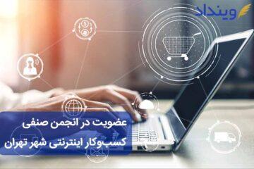 عضویت در انجمن صنفی کسب و کار اینترنتی