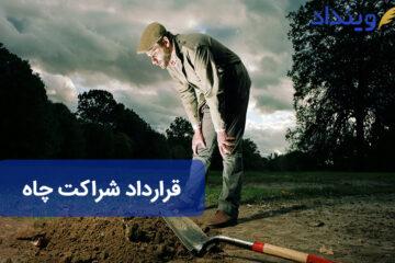 قرارداد شراکت چاه