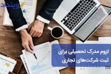مدرک تحصیلی برای ثبت شرکت