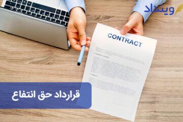 نمونه قرارداد حق انتفاع