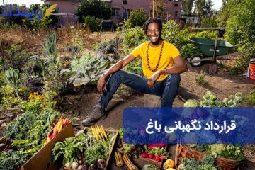 نمونه قرارداد نگهبانی باغ