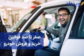 صفر تا صد قوانین خرید و فروش خودرو + نکات حقوقی هنگام معامله خودرو