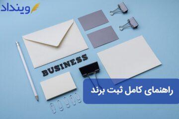 ثبت برند و ثبت علامت تجاری |راهنمای کامل و دقیق مراحل ثبت برند
