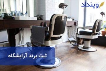 ثبت برند آرایشگاه