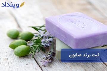 ثبت برند صابون