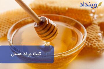 ثبت برند عسل