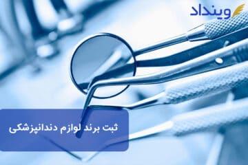ثبت برند لوازم دندانپزشکی