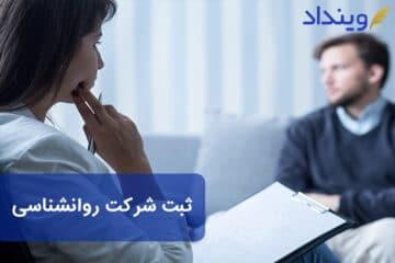 ثبت شرکت روانشناسی