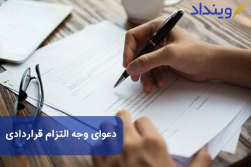 دعوای وجه التزام قراردادی چیست؟ چه نکات حقوقی دارد؟