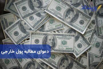 دعوای مطالبه پول خارجی چیست؟ چه نکات حقوقی دارد؟