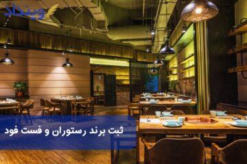 ثبت برند رستوران و فست فود + مدارک، مراحل و هزینه ثبت برند فارسی و لاتین