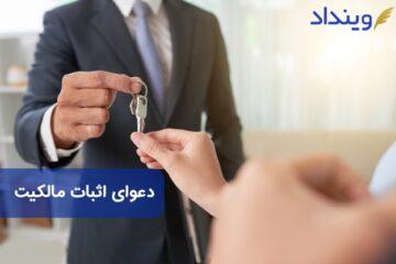 دعوای اثبات مالکیت چیست؟ چه نکات حقوقی دارد؟