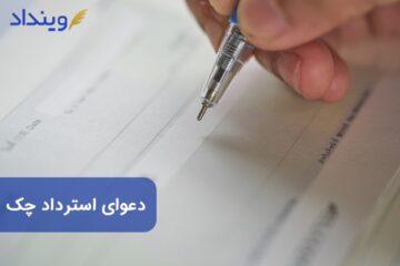 دعوای استرداد چک چیست؟ چه نکات حقوقی دارد؟