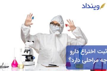 ثبت اختراع دارو چه مراحلی دارد؟