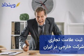 علامت تجاری شرکت خارجی را در ایران به ثبت رساندم، آیا شکایت آنها مرا به دردسر میاندازد؟