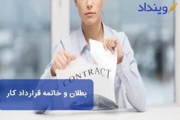 خاتمه و بطلان قرارداد کار
