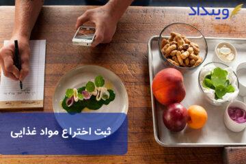 ثبت اختراع مواد غذایی
