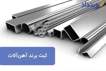 ثبت برند آهن آلات
