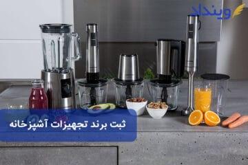 ثبت برند تجهیزات آشپزخانه