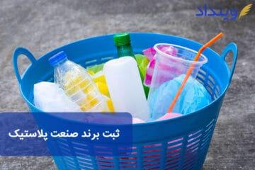 ثبت برند صنعت پلاستیک