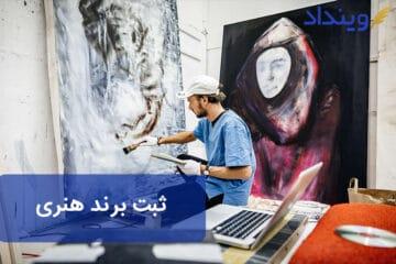 ثبت برند هنری