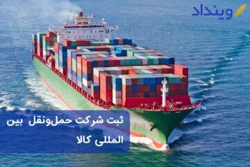 ثبت شرکت حمل و نقل بین المللی کالا
