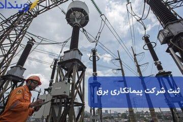 ثبت شرکت پیمانکاری برق