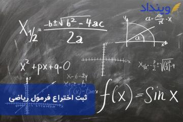 ثبت کشف ریاضی