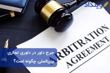 جرح داور در داوری تجاری بین المللی