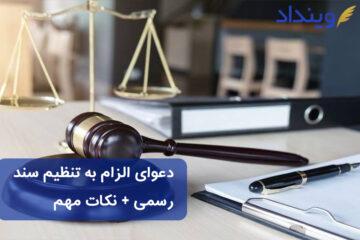 دعوای الزام به تنظیم سند رسمی