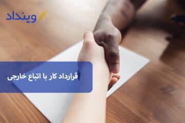 قرارداد کار با اتباع خارجی + نکات تنظیم نمونه قرارداد