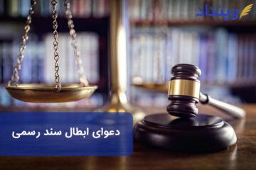 دعوای ابطال سند رسمی