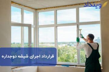 قرارداد اجرای شیشه دو جداره