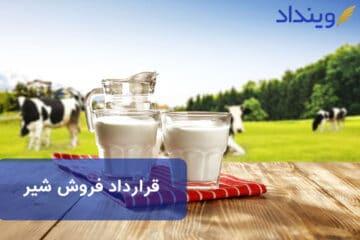 قرارداد فروش شیر