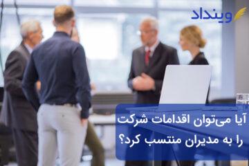 من مدیر یک شرکت تجاری هستم، آیا میتوان اقدامات شرکت را به مدیران منتسب کرد؟