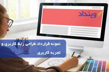 قرارداد طراحی کاربری و تجربه کاربری