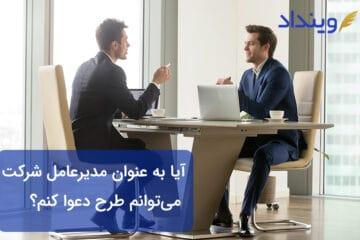 آیا به عنوان مدیرعامل شرکت تجاری میتوانم طرح دعوا کنم؟