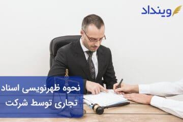 ظهرنویسی سند تجاری توسط شرکت چگونه صورت میگیرد؟