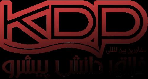 معرفی شرکت بین المللی خلاق دانش پیشرو (KDP)