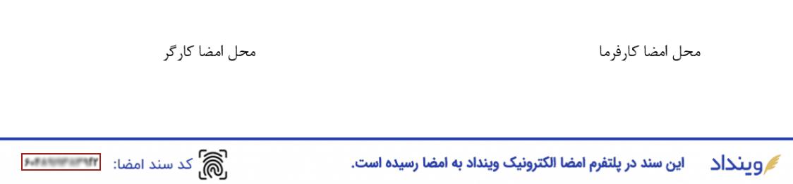 نمونه سند امضا